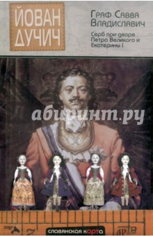 Граф Савва Владиславич. Серб-дипломат при дворе Петра Великого и Екатерины I