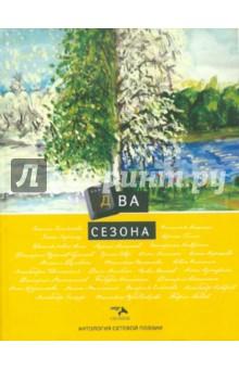 Антология сетевой поэзии. Том 5: Два сезона антология украинской поэзии в 2 томах том 1