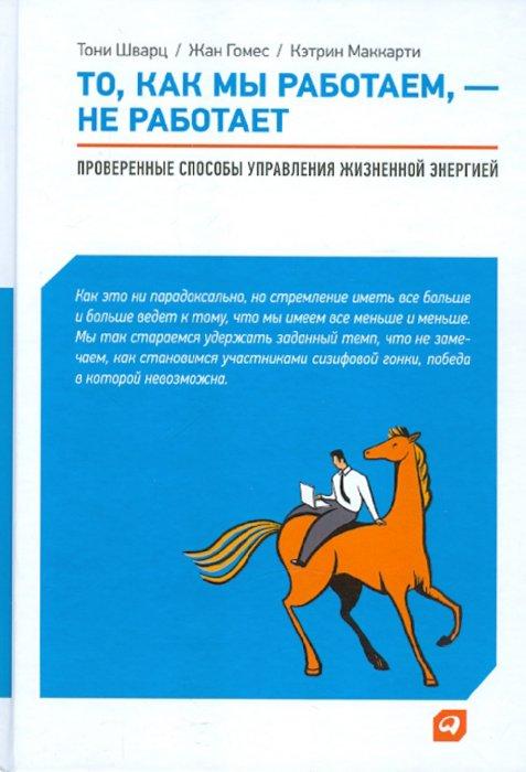 Иллюстрация 1 из 8 для Бизнес и психология. Комплект из 4-х книг - Чиксентмихайи, Кеннеди, Гомес, Шварц, Маккарти   Лабиринт - книги. Источник: Лабиринт