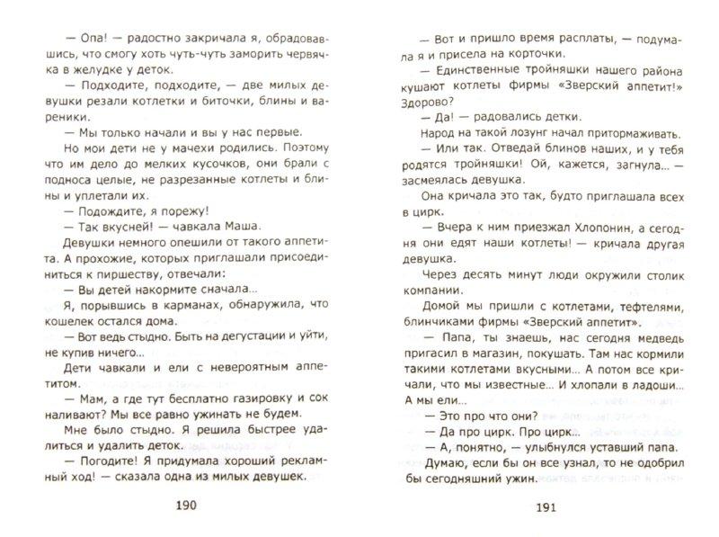 Иллюстрация 1 из 5 для Мама в кубе - Дарья Мосунова | Лабиринт - книги. Источник: Лабиринт