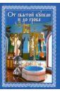 От святой купели и до гроба. Краткий устав жизни православного христианина книга православного христианина
