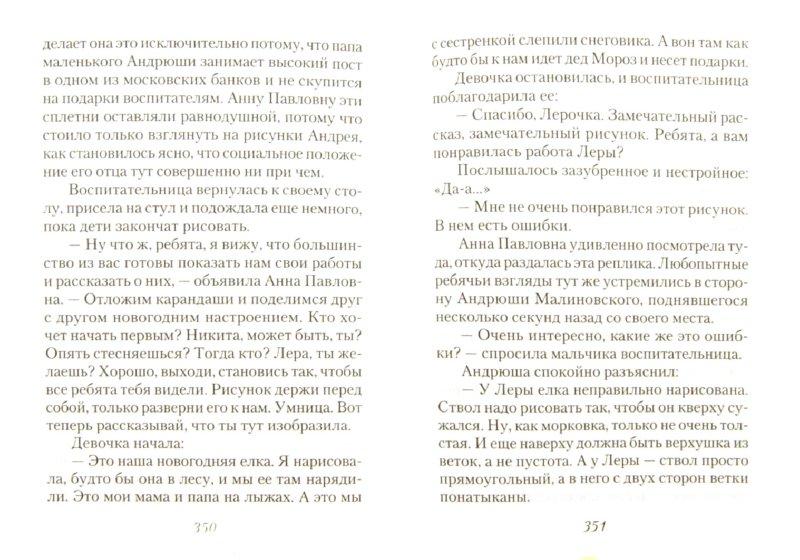 Иллюстрация 1 из 4 для По образу и подобию - Светлана Егорова-Фандалюк | Лабиринт - книги. Источник: Лабиринт