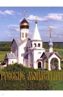 Русские монастыри. Приуралье