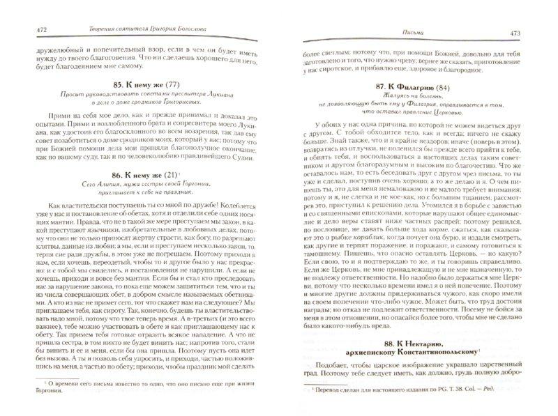 Иллюстрация 1 из 8 для Творения. В 2-х томах. Том 2 - Святитель, Архиепископ | Лабиринт - книги. Источник: Лабиринт