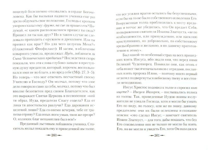 Иллюстрация 1 из 6 для Я с вами до скончания века.. | Лабиринт - книги. Источник: Лабиринт
