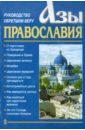 Азы Православия. Руководство обретшим веру цена 2017
