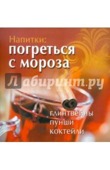 Напитки. Погреться с мороза