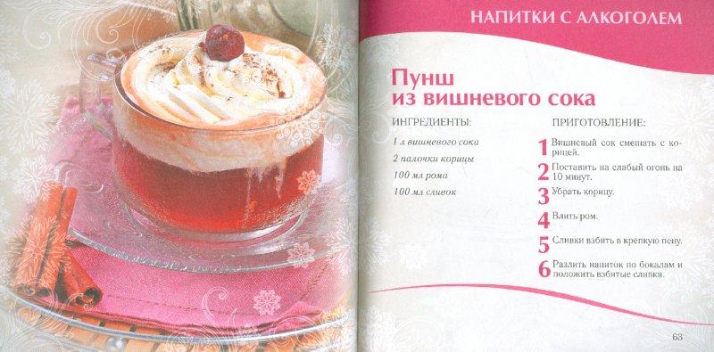 Иллюстрация 1 из 25 для Напитки. Погреться с мороза | Лабиринт - книги. Источник: Лабиринт