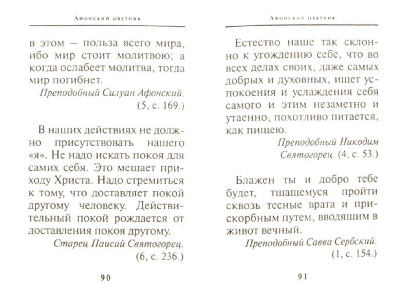Иллюстрация 1 из 16 для Афонский цветник   Лабиринт - книги. Источник: Лабиринт