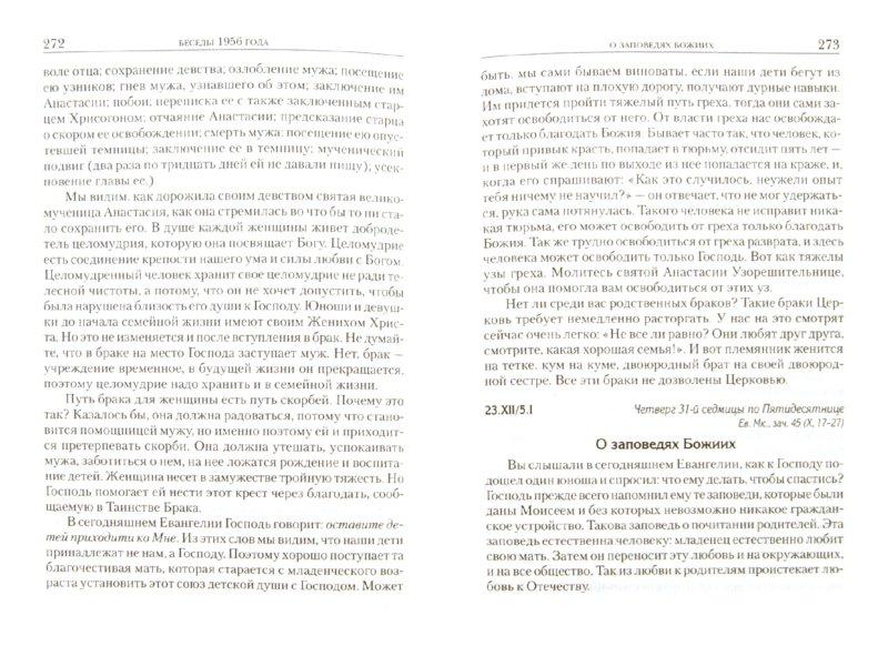 Иллюстрация 1 из 11 для Беседы перед исповедью - Николай Голубцов | Лабиринт - книги. Источник: Лабиринт