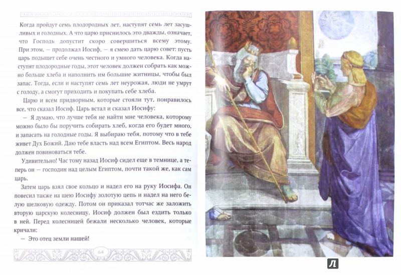Иллюстрация 1 из 18 для Библия для детей. Священная история в простых рассказах для чтения в школе и дома   Лабиринт - книги. Источник: Лабиринт