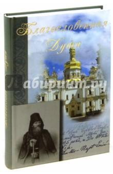 Благословенная душа. Жизнь, труды и подвиги преподобного Парфения Киевского