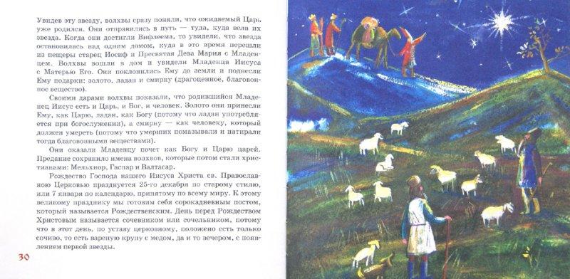 Иллюстрация 1 из 15 для Закон Божий для детей - Галина Калинина | Лабиринт - книги. Источник: Лабиринт