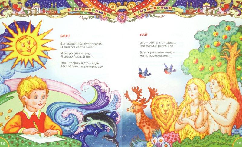 Иллюстрация 1 из 7 для Стихи-крошки маленького Алёшки - Л.Н. Колодяжная | Лабиринт - книги. Источник: Лабиринт