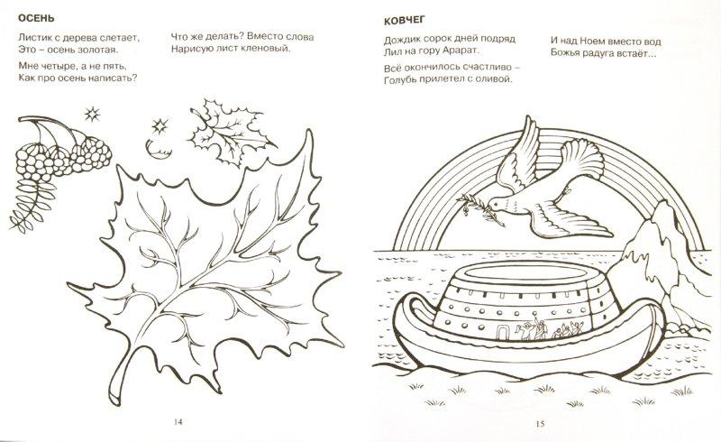 Иллюстрация 1 из 9 для Я рисую Божий мир - Людмила Колодяжная   Лабиринт - книги. Источник: Лабиринт