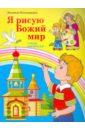 Колодяжная Людмила Я рисую Божий мир