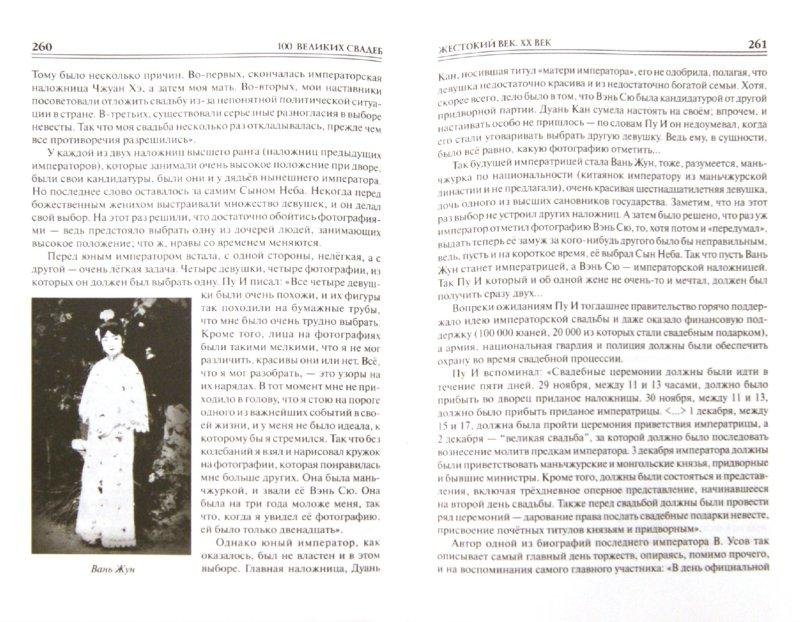 Иллюстрация 1 из 8 для 100 великих свадеб - Прокофьева, Скуратовская   Лабиринт - книги. Источник: Лабиринт
