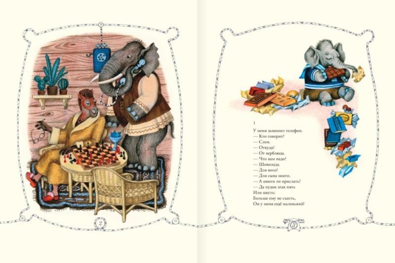 Иллюстрация 1 из 34 для Телефон - Корней Чуковский   Лабиринт - книги. Источник: Лабиринт