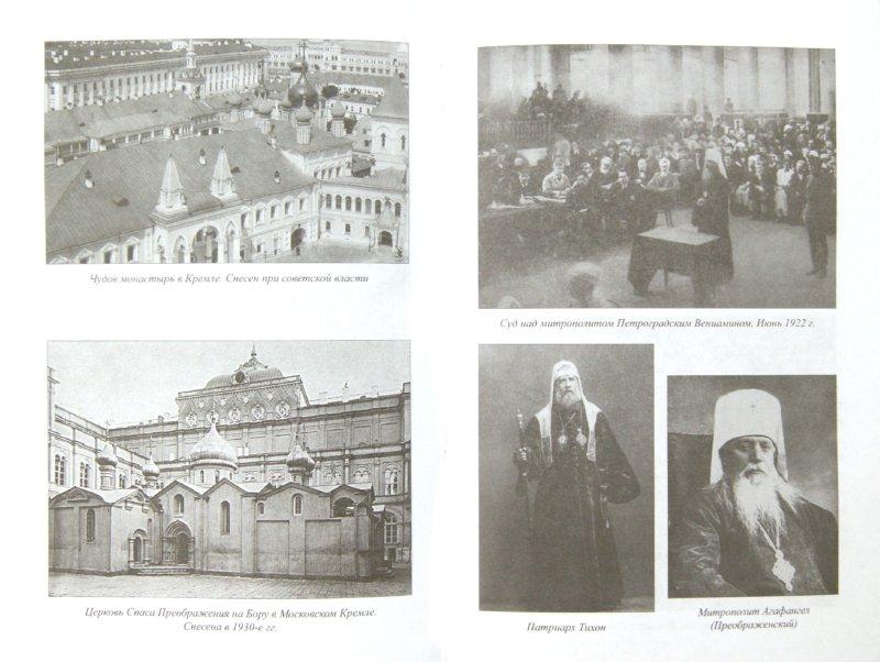 Иллюстрация 1 из 5 для Богоборцы из НКВД - Олег Смыслов   Лабиринт - книги. Источник: Лабиринт