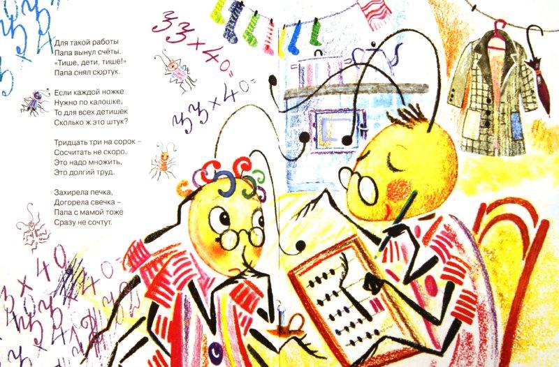 Иллюстрация 1 из 9 для Сеттер Джек - Вера Инбер   Лабиринт - книги. Источник: Лабиринт
