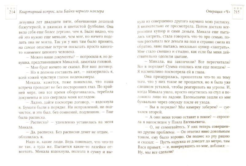 Иллюстрация 1 из 18 для Квартирный вопрос, или Байки черного маклера - Татьяна Веденская | Лабиринт - книги. Источник: Лабиринт