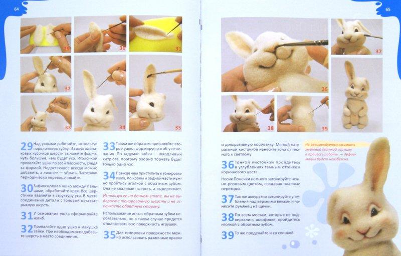Иллюстрация 1 из 42 для Игрушки из шерсти шаг за шагом. Техника валяния - Елена Смирнова | Лабиринт - книги. Источник: Лабиринт