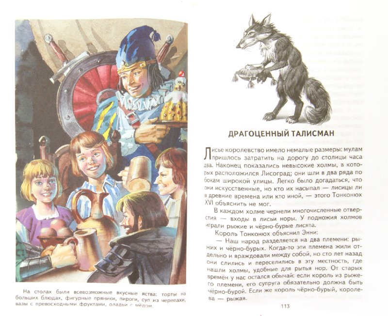 Иллюстрация 1 из 42 для Огненный бог Марранов - Александр Волков | Лабиринт - книги. Источник: Лабиринт
