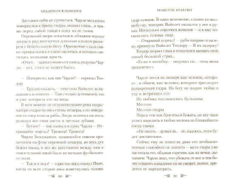 Иллюстрация 1 из 8 для Академия кошмаров. Книга 2. Монстры атакуют - Дин Лори   Лабиринт - книги. Источник: Лабиринт