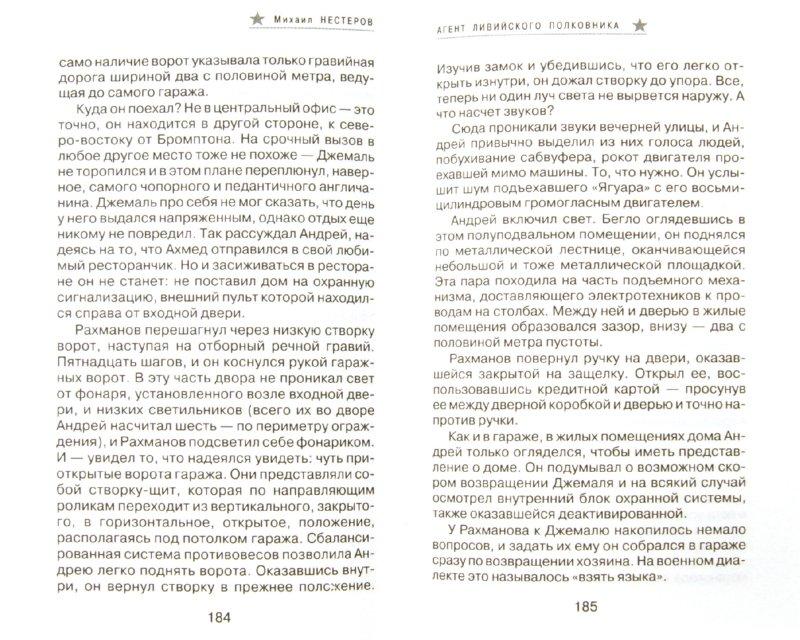 Иллюстрация 1 из 2 для Агент ливийского полковника - Михаил Нестеров | Лабиринт - книги. Источник: Лабиринт