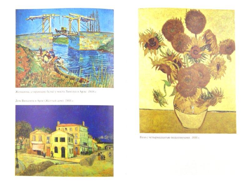 Иллюстрация 1 из 9 для Ван Гог - Давид Азио   Лабиринт - книги. Источник: Лабиринт