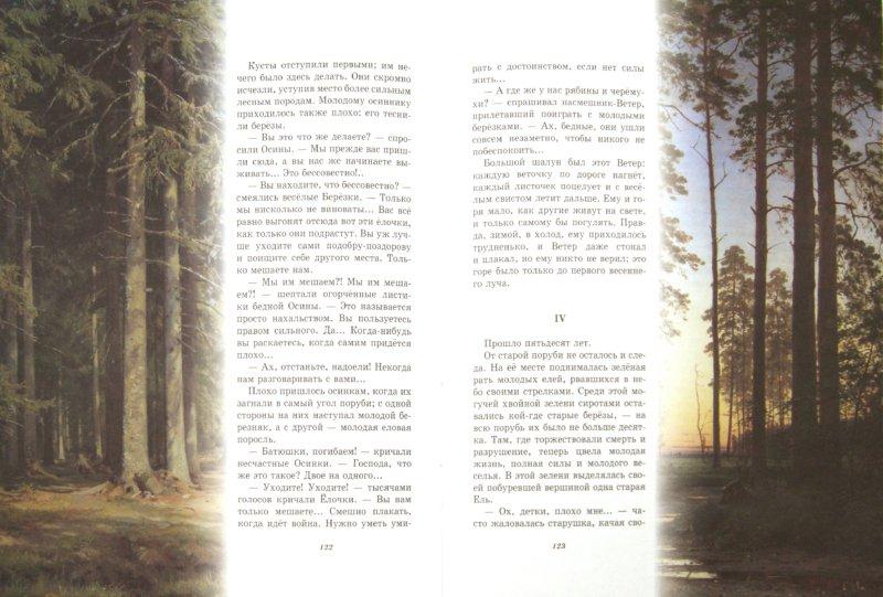 Иллюстрация 1 из 5 для Нет ничего дороже правды. Любимые рассказы русских классиков для детей | Лабиринт - книги. Источник: Лабиринт