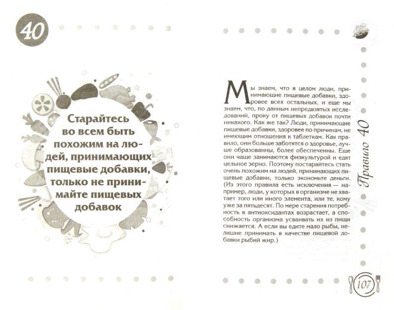 Иллюстрация 1 из 15 для Библия питания. 64 правила, которые позволят вам правильно питаться и оставаться здоровыми - Майкл Поллан | Лабиринт - книги. Источник: Лабиринт