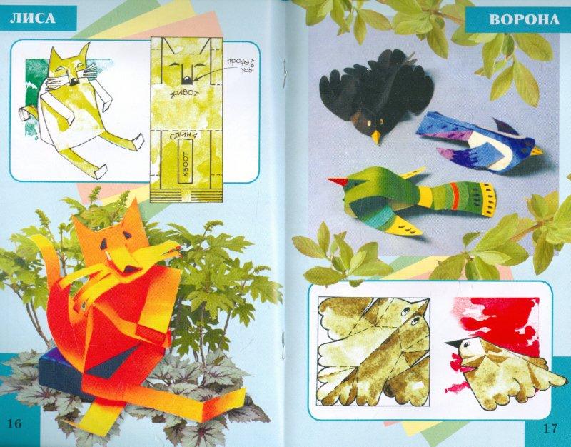 Иллюстрация 1 из 4 для Конструируем из бумаги и картона - Маргарита Нагибина | Лабиринт - книги. Источник: Лабиринт