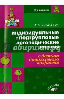 Индивидуальные и подгрупповые логопедические занятия с детьми дошкольного возраста