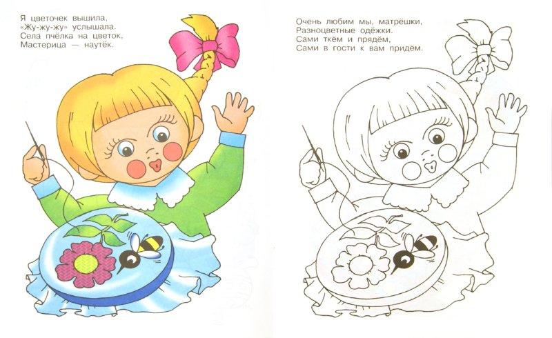 Иллюстрация 1 из 4 для Матрешки. Книжка-раскраска - Валентин Берестов | Лабиринт - книги. Источник: Лабиринт