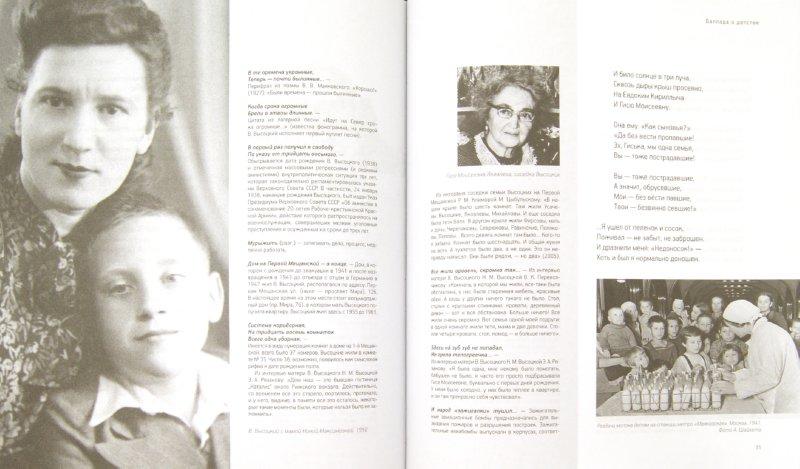 Иллюстрация 1 из 8 для Каюсь! Каюсь! Каюсь! (+CD) - Владимир Высоцкий   Лабиринт - книги. Источник: Лабиринт
