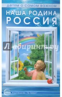 Наша родина Россия. Методическое пособие