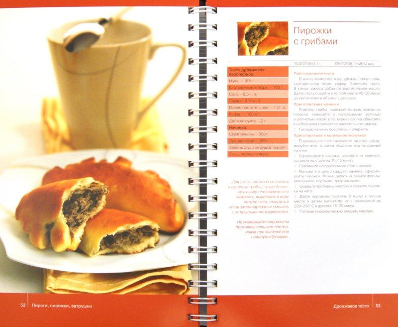 Иллюстрация 1 из 24 для Пироги, пирожки, ватрушки - Елена Сучкова | Лабиринт - книги. Источник: Лабиринт