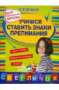 Чугунова Светлана Михайловна Учимся ставить знаки препинания. Для начальной школы