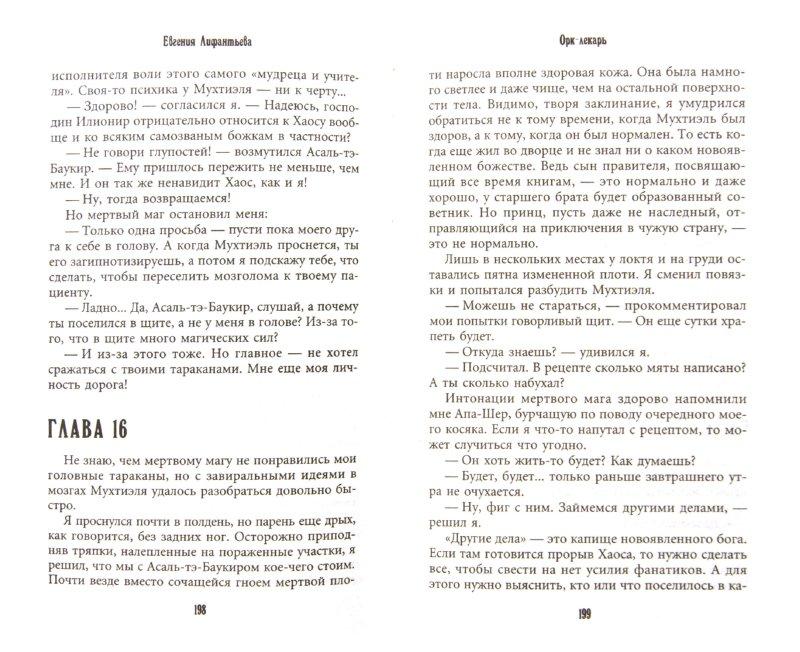 Иллюстрация 1 из 7 для Орк-лекарь - Евгения Лифантьева | Лабиринт - книги. Источник: Лабиринт