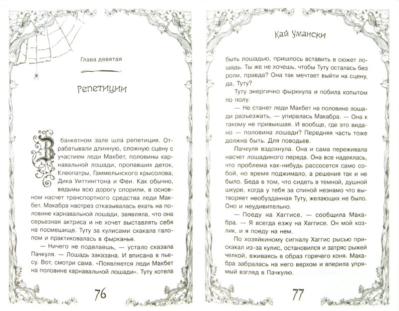 Иллюстрация 1 из 16 для Ведьма Пачкуля и непутёвый театр - Кай Умански   Лабиринт - книги. Источник: Лабиринт