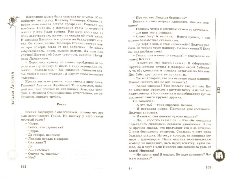 Иллюстрация 1 из 2 для Кен - Наталья Андреева | Лабиринт - книги. Источник: Лабиринт