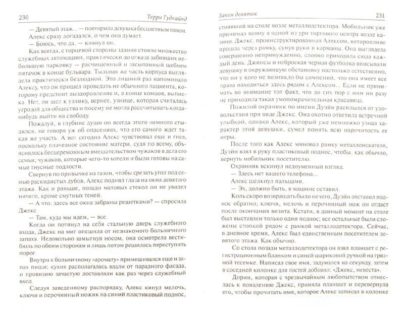 Иллюстрация 1 из 10 для Закон девяток - Терри Гудкайнд | Лабиринт - книги. Источник: Лабиринт
