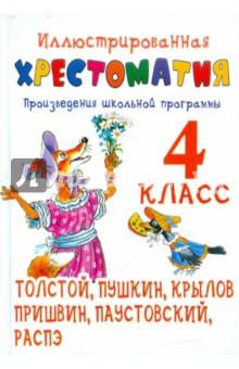 Иллюстрированная хрестоматия. Произведения школьной программы. 4 класс. Толстой, Пушкин, Крылов