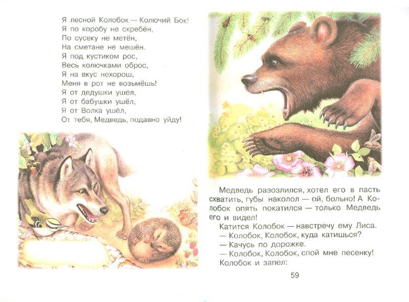 Иллюстрация 1 из 10 для Иллюстрированная хрестоматия. Произведения школьной программы. 3 класс. Любимые сказки, рассказы | Лабиринт - книги. Источник: Лабиринт