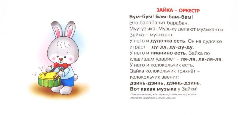 Иллюстрация 1 из 14 для День Рождения Ежа - С. Савушкин | Лабиринт - книги. Источник: Лабиринт