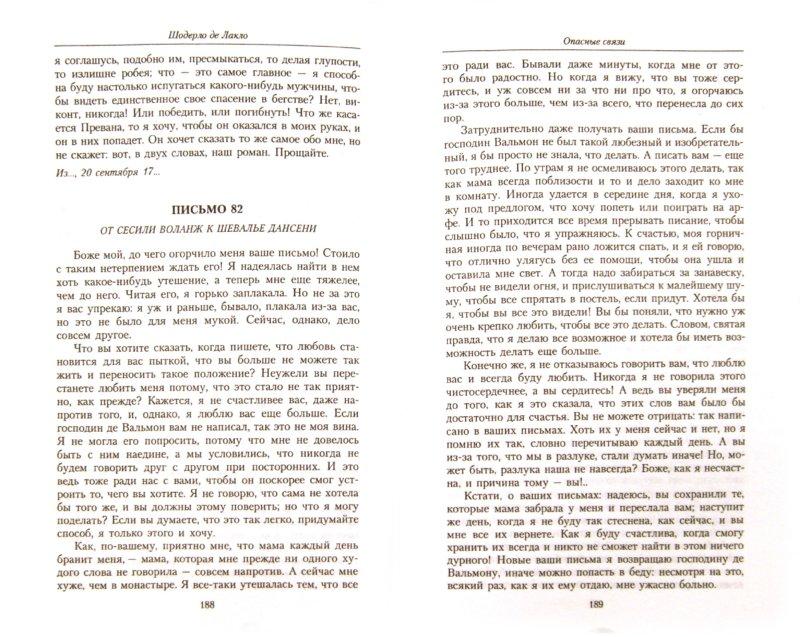Иллюстрация 1 из 36 для Опасные связи - Шодерло Лакло | Лабиринт - книги. Источник: Лабиринт