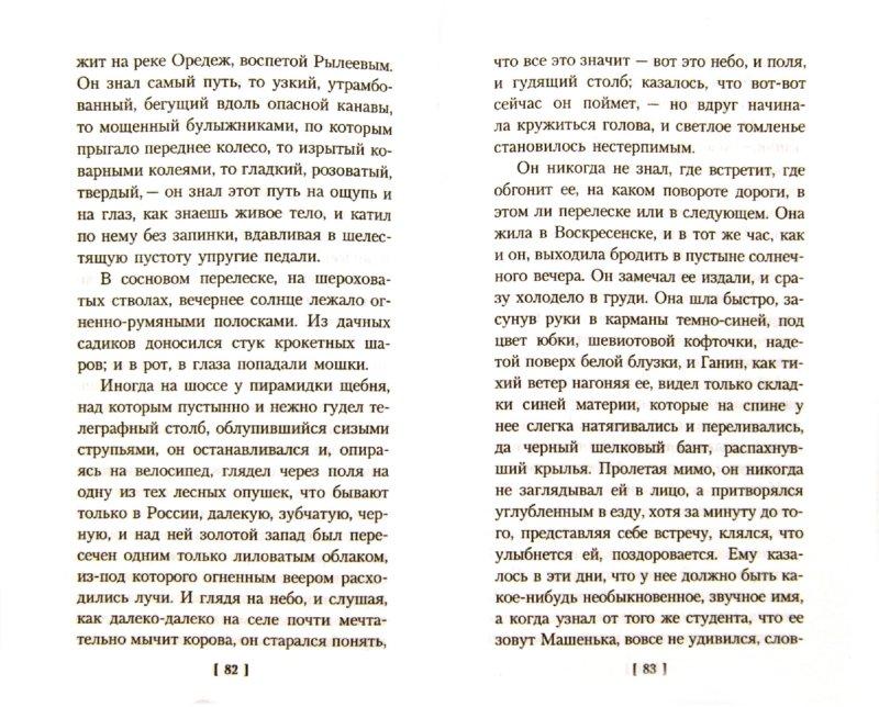 Иллюстрация 1 из 7 для Машенька - Владимир Набоков   Лабиринт - книги. Источник: Лабиринт
