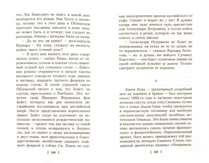Иллюстрация 1 из 27 для Пнин - Владимир Набоков | Лабиринт - книги. Источник: Лабиринт