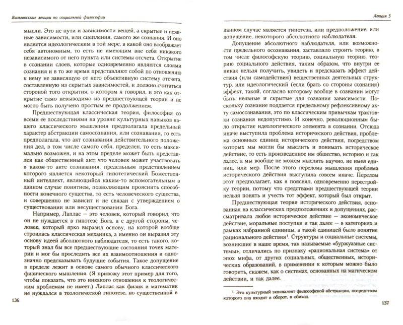 Иллюстрация 1 из 8 для Вильнюсские лекции по социальной философии. (Опыт физической метафизики) - Мераб Мамардашвили | Лабиринт - книги. Источник: Лабиринт